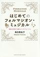 はじめてのフォルマシオン・ミュジカル〜音楽力を育てる新しいソルフェージュ〜