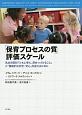 「保育プロセスの質」評価スケール 乳幼児期の「ともに考え、深めつづけること」と「情緒