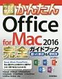今すぐ使える かんたん Office for Mac2016 完全-コンプリート-ガイドブック 困った解決&便利技 Excel、Word、PowerPoint…Mac