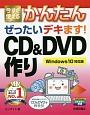 今すぐ使える かんたん ぜったいデキます!CD&DVD作り<Windows10対応版>