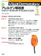 Visual Dermatology 15-3 2016.3 特集:アレルゲン解説書 ジャパニーズスタンダードアレルゲン2015 目でみる皮膚科学