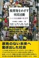 脱原発をめざす市民活動 3・11社会運動の社会学