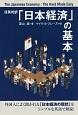 「日本経済」の基本 日英対訳 外国人によく聞かれる「日本経済の現状」をシンプルな