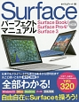 Surface パーフェクトマニュアル Surface Book/Surface Pro4