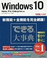 Windows10 Home/Pro/Enterprise対応