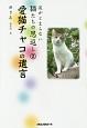 愛猫チャコの遺言 涙がとまらない猫たちの恩返し2