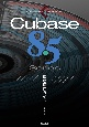 Cubase8.5 Series 徹底操作ガイド THE BEST REFERENCE BOOKS