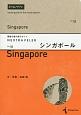 NEXTRAVELER シンガポール 素敵な星の旅行ガイド(6)