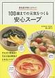 100歳までの元気をつくる安心スープ 認知症予防にはコレ!