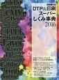 カラー図解・DTP&印刷スーパーしくみ事典 2016