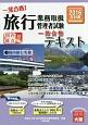旅行業務取扱管理者試験 一発合格テキスト 2016 国内旅行実務 一発合格!(3)