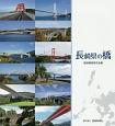 長崎県の橋