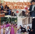 世界のすてきな先生と教え子たち 南・西アジア諸国 (2)