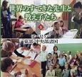 世界のすてきな先生と教え子たち ヨーロッパ東部・中央部諸国 (3)