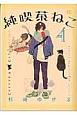 純喫茶ねこ (4)