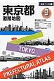 県別マップル 東京都道路地図<5版>