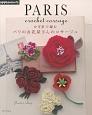 かぎ針で編む パリのお花屋さんのコサージュ