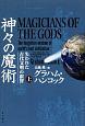 神々の魔術 失われた古代文明の叡智(上)