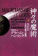 神々の魔術 失われた古代文明の叡智(下)