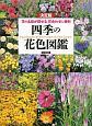 四季の花色図鑑<決定版> 花の名前が探せる花合わせに便利