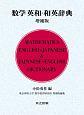 数学英和・和英辞典<増補版>