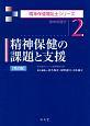 精神保健の課題と支援<第2版> 精神保健福祉士シリーズ2 精神保健学