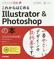 これからはじめるIllustrator & Photoshopの本<CC2015対応版>