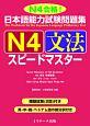 日本語能力試験問題集 N4 文法 スピードマスター N4合格!