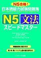 日本語能力試験問題集 N5 文法 スピードマスター N5合格!