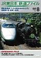 JR東日本鉄道ファイル Vol.8 運転室展望「うえの発おおみなと行」連載第7回 長岡~新潟