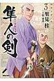 江戸常勤家老 隼人の剣 (3)