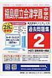 福島県立会津学鳳中学校 過去問題集2 平成28年