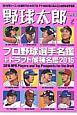 野球太郎 プロ野球選手名鑑+ドラフト候補名鑑 2016 (18)