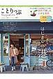 ことりっぷマガジン 2016Spring 港町で楽しむ小さな春旅 (8)