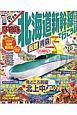 まっぷる 北海道新幹線で行こう 2017