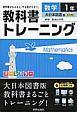 教科書トレーニング 数学の世界<新版> 数学 1年<大日本図書版>