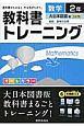 教科書トレーニング 数学の世界<新版> 数学 2年<大日本図書版>