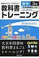 教科書トレーニング 数学の世界<新版> 数学 3年<大日本図書版>