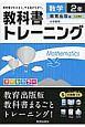教科書トレーニング 中学数学 数学 2年<東京書籍版>