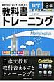 教科書トレーニング 中学数学 数学 3年<日本文教版>