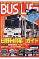 BUS Life 日野HR系徹底ガイド 初心者からマニアまで楽しめる車両・乗りバス・最新情(4)