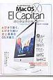 Mac OS10 El Capitanパーフェクトガイド コレ1冊で完全マスター