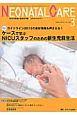ネオネイタルケア 29-3 2016.3 ケースで学ぶNICUスタッフのための新生児蘇生法 新生児医療と看護専門誌