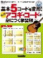 基本5コードを変形!必須アコギ・コードが身につく学習帳 ギター・マガジン CD付