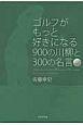 ゴルフがもっと好きになる900の川柳と300の名言