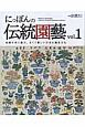 にっぽんの伝統園藝 富貴蘭・春蘭・寒蘭・長生蘭・万年青・巻柏 伝統の美に遊ぶ。古くて新しい日本の園芸文化(1)
