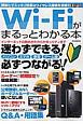 WiーFiがまるっとわかる本 無線化でスッキリ快適なワイヤレス接続を実現!!