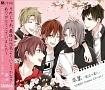 卒業-旅立つ君に- SOARA DramaCD vol.1