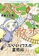スピ☆散歩 ぶらりパワスポ霊感旅(4)