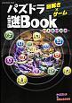 謎解き×ゲーム パズドラ謎BOOK